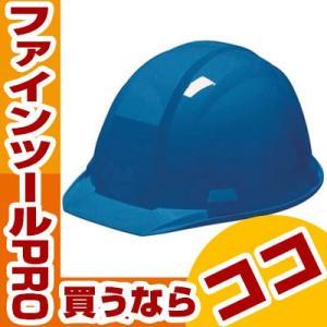 DIC A-01型ヘルメット 青 A01HA1EB ツバ付ヘルメット|fpj-navi