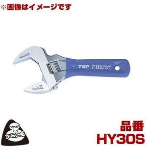 TOP 薄型軽量ワイドモンキレンチ ショートエコワイド 口開寸法8~30 HY30S