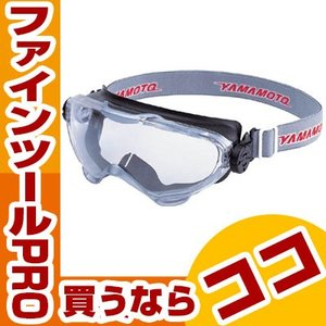 スワン 浮遊粉塵用セーフティゴグル YG6000BK セーフティゴーグル(通気孔付タイプ)