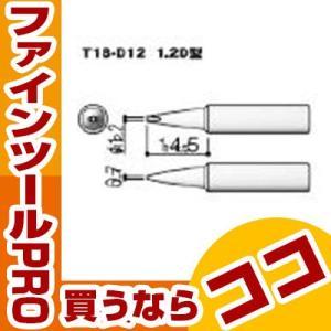 白光 コテ先 1.2D型 T18D12 はんだ...の関連商品4