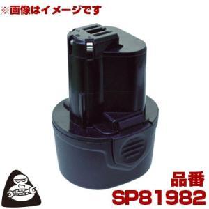 SP 電池パック SP81982 インパクトレンチ