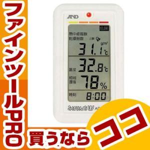 A&D みはりん坊W(乾燥指数・熱中症指数表示付温湿度計) 品番:AD5687