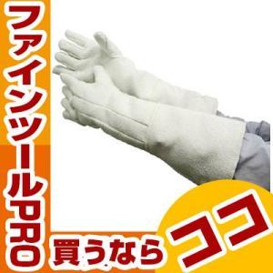 ニューテックス  ゼテックス 手袋 58cm 2100007 耐熱手袋