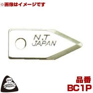 NT 円切りカッター用替刃1枚入り BC1Pの関連商品2