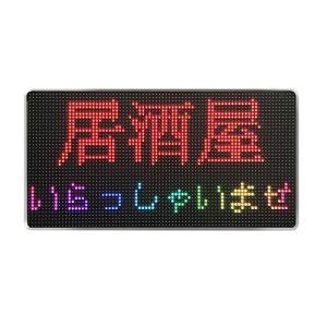 LED電光掲示板 P4 RGBフルカラー LED メッセージ ボード 80X40 ドットマトリクスLED 豊富なカスタマイズ機能 点滅 囲 fr-online