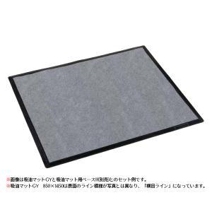 テラモト 吸油マットGY 850×1450|fragileya