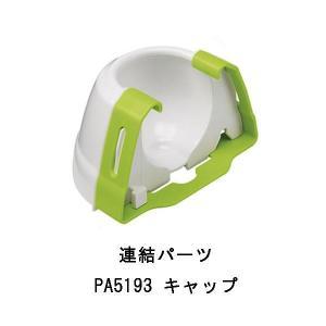 ferplast(ファープラスト) キャットトイ 連結パーツ PA5193 キャップ 85193000 fragileya
