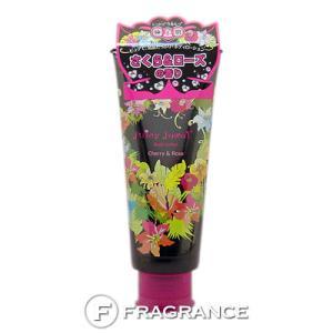ジューシィジュエル ボディローション 140g チェリー&ローズ |fragrance-freak