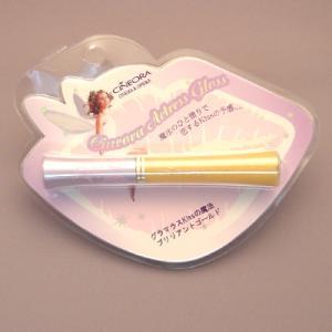 シネオラ リップグロス ブリリアントコ゛ールド 7ML |fragrance-freak
