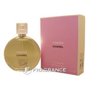 【送料無料】シャネル チャンス オー フレッシュ オーデトワレスプレー 50ML fragrance-freak