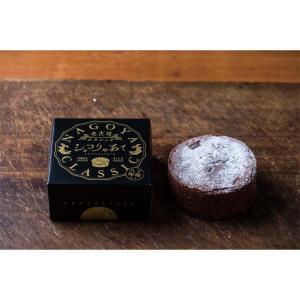 ガトーショコラ チョコレートケーキ ショコりゃあて 3号 贈答品 スイーツ ギフト チョコレート 贅沢 濃厚 八丁味噌 名古屋 名古屋土産 常温|fraicheur