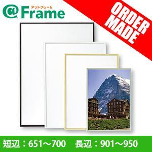 アモット オーダーメイド【短辺:651〜700 長辺:901〜950 】 frame-shop