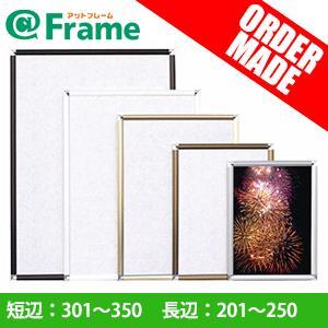ポップフレームカラー オーダーメイド【短辺:301〜350 長辺:201〜250 】 frame-shop