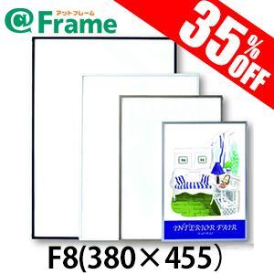 ポスターフレーム ディキシィ F8(380×455mm)|frame-shop