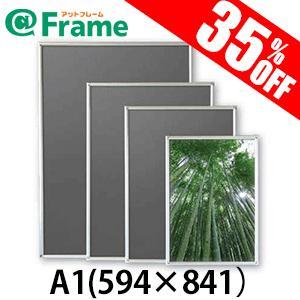 ポスターフレーム フロントイレパネ A1(594×841mm) frame-shop