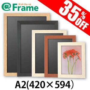 ポスターフレーム ニューアートフレーム A2(420×594mm)|frame-shop