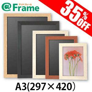ポスターフレーム ニューアートフレーム A3(297×420mm) frame-shop