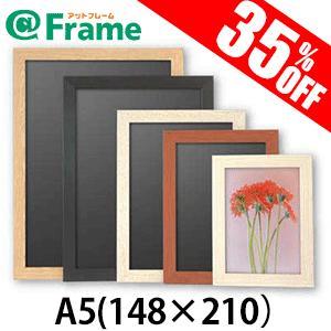 ポスターフレーム ニューアートフレーム A5(148×210mm) frame-shop