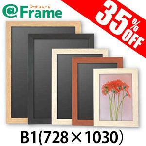 ポスターフレーム ニューアートフレーム B1(728×1030mm)|frame-shop