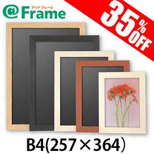 ポスターフレーム ニューアートフレーム B4(257×364mm) frame-shop