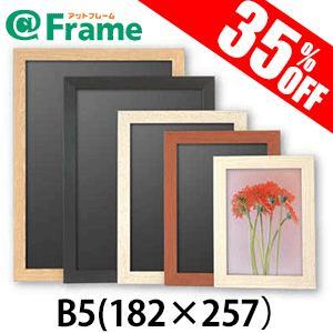 ポスターフレーム ニューアートフレーム B5(182×257mm) frame-shop