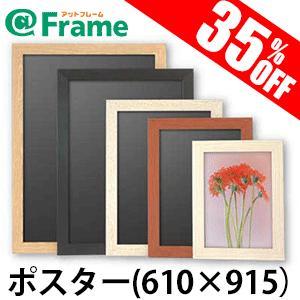 ポスターフレーム ニューアートフレーム ポスター 610×915(610×915mm) frame-shop