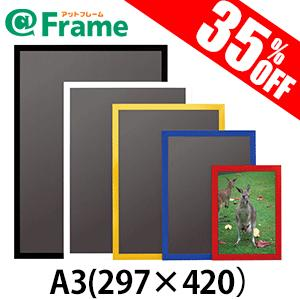 ポスターフレーム ニューアートフレームカラー A3(297×420mm) frame-shop