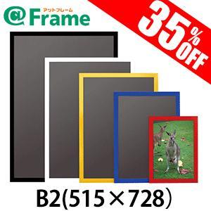 ポスターフレーム ニューアートフレームカラー B2(515×728mm)|frame-shop