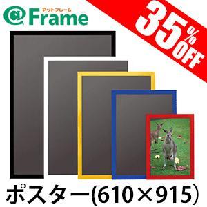 ポスターフレーム ニューアートフレームカラー ポスター 610×915(610×915mm)|frame-shop