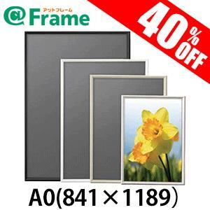 ポスターフレーム シェイプ A0(841×1189mm) 【受注生産のため3営業日後の出荷】|frame-shop