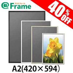 ポスターフレーム シェイプ A2(420×594mm)( 既製サイズ )|frame-shop