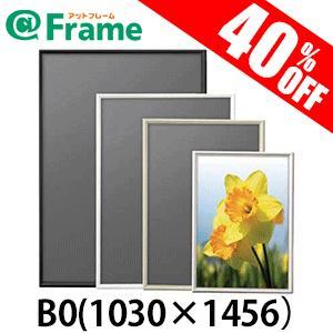 ポスターフレーム シェイプ B0(1030×1456mm) 【受注生産のため3営業日後の出荷】|frame-shop