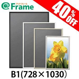 ポスターフレーム シェイプ B1(728×1030mm)|frame-shop