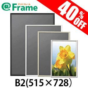 ポスターフレーム シェイプ B2(515×728mm)|frame-shop