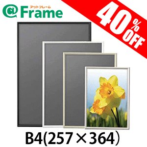 ポスターフレーム シェイプ B4(257×364mm)|frame-shop