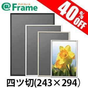 ポスターフレーム シェイプ 四ツ切(243×294mm)|frame-shop