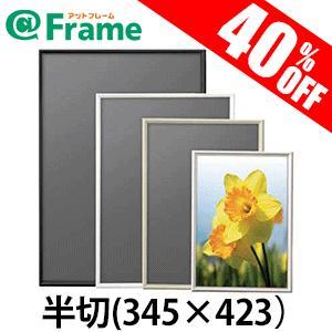 ポスターフレーム シェイプ 半切(345×423mm)|frame-shop