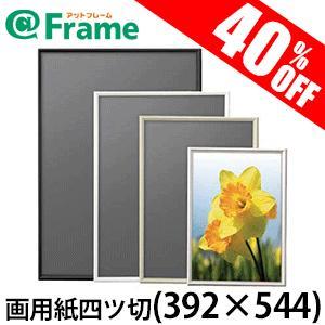 ポスターフレーム シェイプ 画用紙四ッ切(392×544mm)|frame-shop