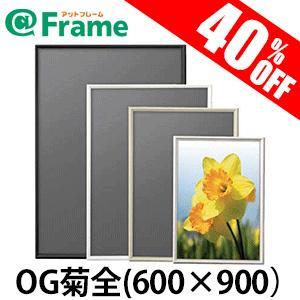 ポスターフレーム シェイプ OG菊全(600×900mm)|frame-shop