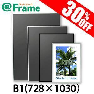 ポスターフレーム オストレッチ B1(728×1030mm) frame-shop
