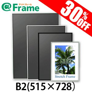 ポスターフレーム オストレッチ B2(515×728mm) frame-shop