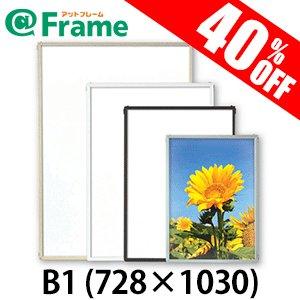 ポスターフレーム エコイレパネ B1(728×1030mm)|frame-shop