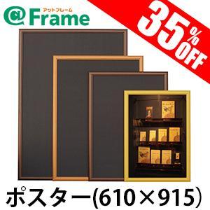 ポスターフレーム アートフレームウッディ ポスター 610×915(610×915mm)|frame-shop