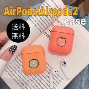 AirPods カバー プラスチック シンプル イヤホンケース エアーポッズケース お洒落 可愛い ケース 衝撃 保護 収納 第2世代|francekids