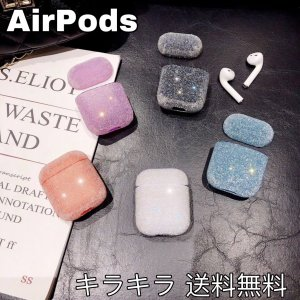 AirPods caseエアーポッズ 衝撃吸収 撥水 充電に影響なし キラキラ Airpods/Ai...