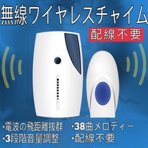 ワイヤレスチャイム 呼び出しチャイムセット ワイヤレスベル ドアベル インターホン 呼び鈴 40Mの無線範囲 送信機老人呼び出し