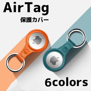 AirTag ケース 保護 エアタグ アップル  カラビナ 保護カバー Airtagケース 6色 超...