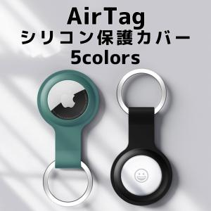 AirTag ケース 保護 エアタグ アップル カラビナ 保護カバー Airtagケース 5色 シリ...