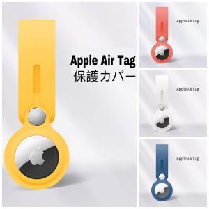 AirTag ケース 保護 エアタグ アップル カラビナ 保護カバー Airtagケース 6色 シリ...