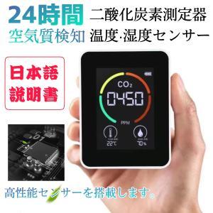 CO2濃度測定器 二酸化炭素濃度計 日本語説明書 センサー CO2モニター co2センサー 換気 充...